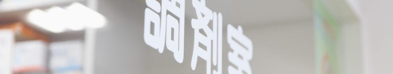 東京調剤センターグループの活動報告サイト